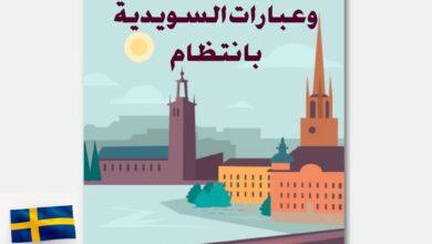 Photo de تعلم كلمات وعبارات السويدية بانتظام