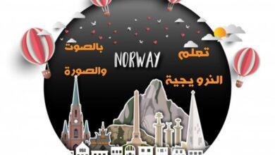 Photo de تعلم النرويجية بالصوت والصورة
