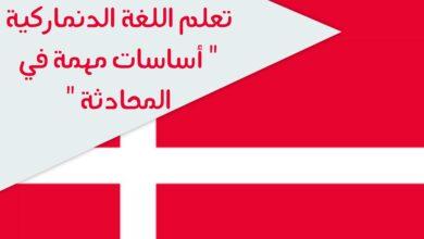 Photo de تعلم اللغة الدنماركية » أساسات مهمة في المحادثة «