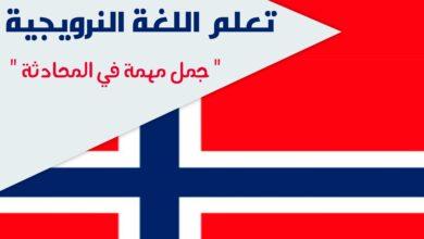 Photo de تعلم اللغة النرويجية